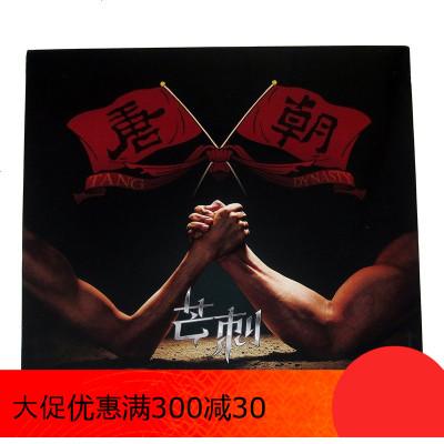 正版 唐朝樂隊 芒刺 搖滾大碟 LP黑膠唱片180g留聲機專用