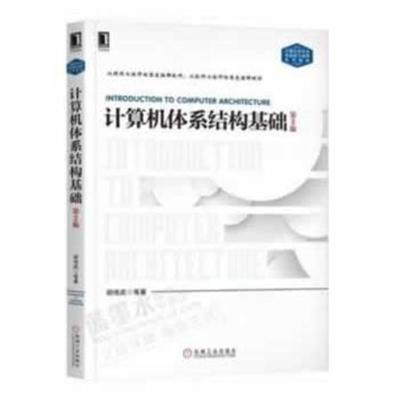 全新正版 计算机体系结构基础 第2版