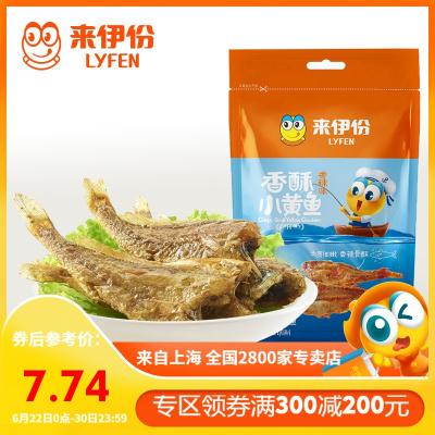 專區來伊份香酥小黃魚125g來一份即食小吃零食海鮮魚干休閑食品