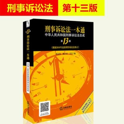 2018年11月新版 刑事诉讼法一本通 第13版/十三版 中华人民共和国刑事诉讼法总成
