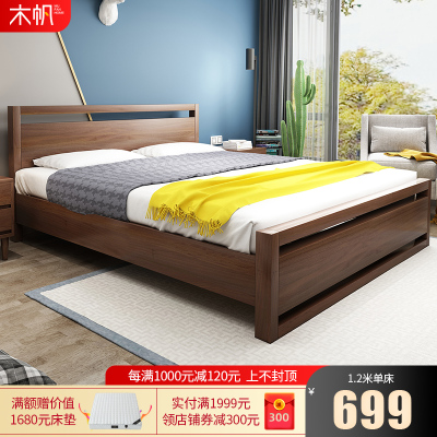 木帆家居(MUFAN-HOME) 床 双人床 实木床 1.8米单人床1.5m婚床 北欧/宜家日式 高箱储物木质床卧室家具