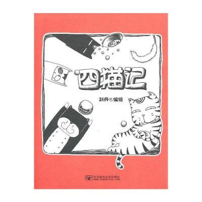 正版 四猫记 北京邮电大学出版社有限公司 刘丹 编绘 9787563524921 书籍