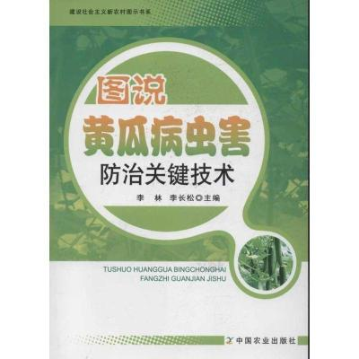 圖說黃瓜病蟲害防治關鍵技術李林.李長松 編9787109173514