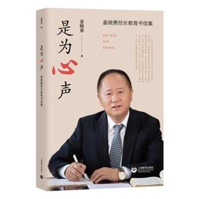 正版书籍 是为心声——姜晓勇校长教育书信集 9787544488389 上海教育出版
