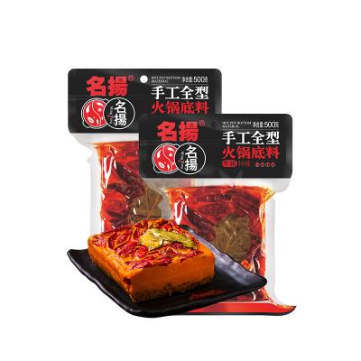 【500g*2袋】2袋裝 名揚 牛油特辣 火鍋底料手工全型正宗四川特產麻辣配方