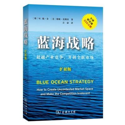 藍海戰略(擴展版)——超越產業競爭,開創全新市場
