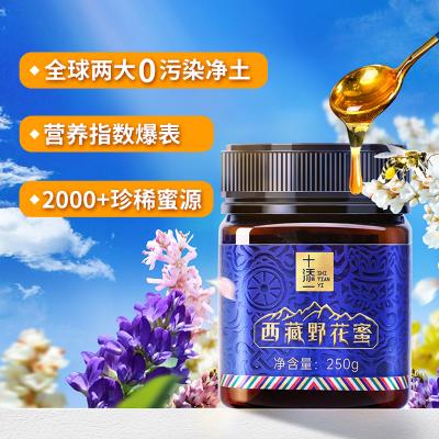 十添一 西藏野花蜂蜜250克/瓶 百花蜜 純正西藏特產高原蜜蜂蜜糖 取蜂巢蜜源 養生滋補蜂蜜保健品 成熟多花蜂蜜 藏蜜