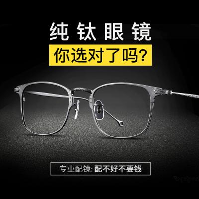 SUN TILES純鈦防藍光輻射電腦近視眼鏡文藝復古明星同款變色網紅眼鏡平光鏡男通用全框護目鏡