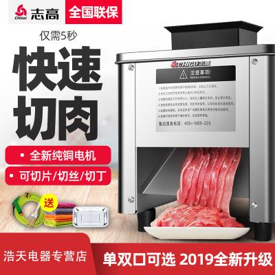 志高(CHIGO)切肉机商用多功能全自动切片机电动切肉片机肉丝机小型切菜机 33.2x29.5x34.5cm