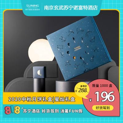 【818消暑FUN假】星燦月餅禮盒券 南京玄武蘇寧諾富特酒店