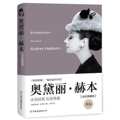 奧黛麗·赫本(新版·精裝全彩典藏)