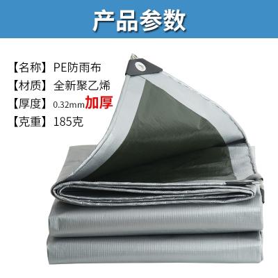 篷布防雨布加厚戶外遮陽雨布防水布防曬防水遮雨油布帆布隔熱蓬布 3米X4米【送繩子】