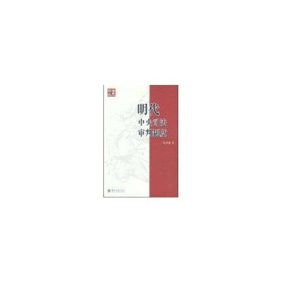 正版 明代中央司法审判制度 那思陆 北京大学出版社 9787301077085 书籍