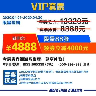 8888元(C區)VIP套票-2020賽季江蘇蘇寧足球俱樂部全年主場套票-蘇寧體育票務江蘇蘇寧套票