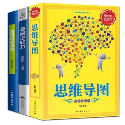 全3册思维导图+逻辑思维训练+超级记忆力 大脑思维模式训练高*提升记忆力工具书籍 开发潜能潜力记忆魔法逻辑推理法则畅