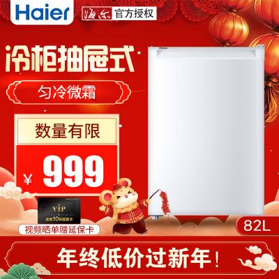 Haier/海尔 BD-82DMW 冷柜 立式侧开门冰柜家用小型冷冻柜 迷你冷柜抽屉式家用小冰柜