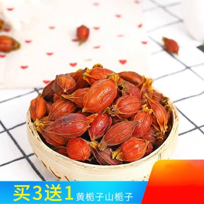 梔子500g梔子茶梔子果山梔子梔子果泡茶梔子材