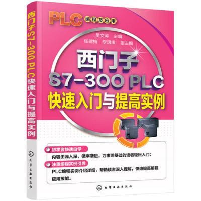 西門子S7-300 PLC快速入門與提高實例