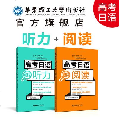 hdlg-高考日语阅读+听力橙宝书绿宝书 新世界