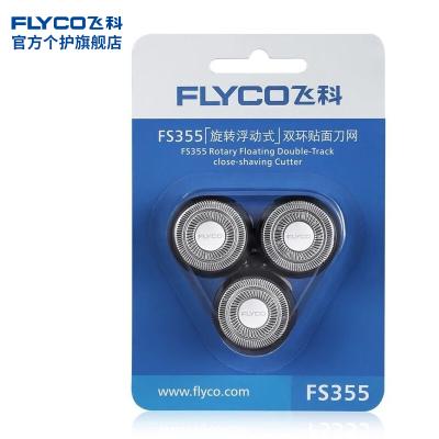 【旗舰店】飞科(FLYCO)FS355原装头刀网配件 适合FS358、FS359、FS355、FS356