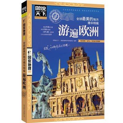 正版图说天下国家地理系列 全球美的地方精华特辑 游遍欧洲 图说天下系列 欧洲旅游书籍 全球美的100个地方