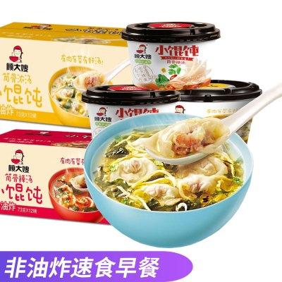 顾大嫂小馄饨整箱6盒装方便早餐非油炸云吞速食食品宿舍冲泡即食