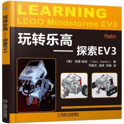 玩轉樂高 探索EV3