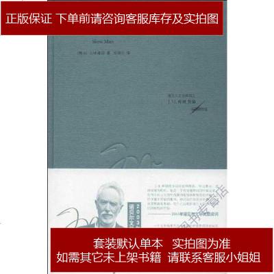 慢人 [南非]J.M.庫切 浙江文藝出版社 9787533936112