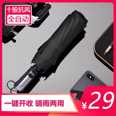 寶迪妮(Baodin)全自動雨傘BAODINI-YSS1男女士折疊大號十二骨雙人遮陽晴雨傘兩用太陽傘超大傘