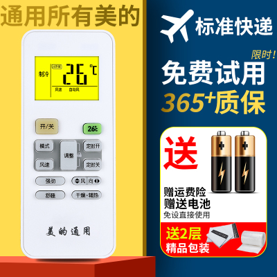 閃電客適用美的空調遙控器萬能通用款全部美的掛機柜機中央空調RN02D/02A/02J/BG R 美的通用-(白色)黃背光
