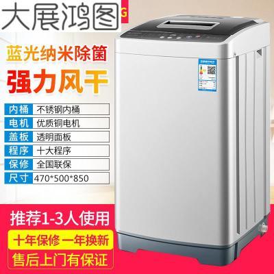 洗衣机全自动小型8.2公斤热烘干出租房小洗衣机小型宿舍家用 6.5kg蓝光纳米抑箘+强力风干升级款