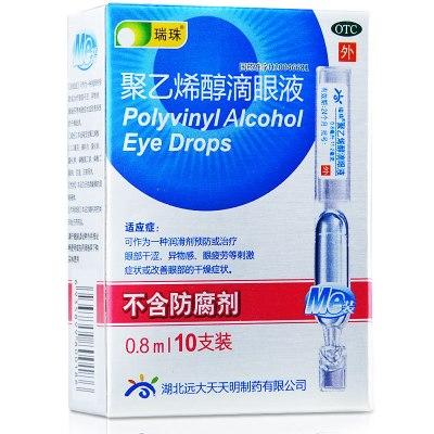 瑞珠聚乙烯醇滴眼液(0.8ml:11.2mg)*10支眼干疲勞人工淚液眼藥水正品