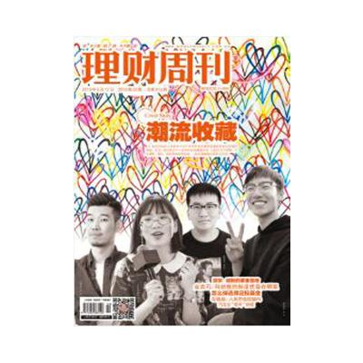 《理財周刊》第912期:潮流收藏