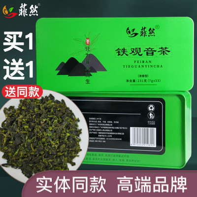 【 買1送1 】菲然 新茶 安溪鐵觀音特級 濃香清香蘭花香 型耐泡 高山烏龍茶葉 231g