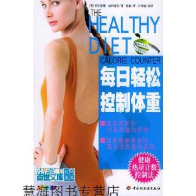 [購買前咨詢]每日輕松控制體重(英)哈特維奇 著,陳敏 譯中國
