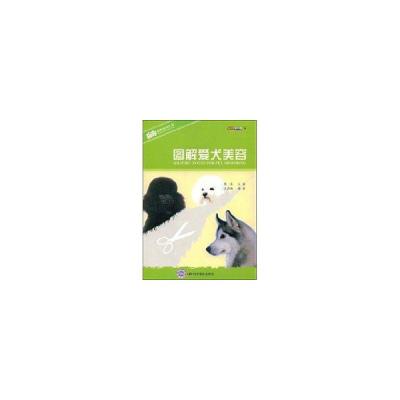 正版 图解爱犬美容 王莉梅 科学普及出版社 9787110069820 书籍