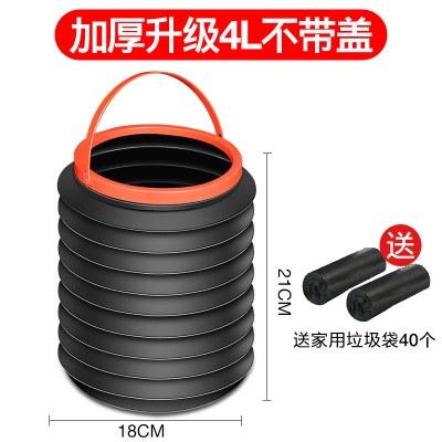 車載垃圾桶垃圾袋汽車內用可折疊伸縮雨傘桶車上創意置物收納用品 加厚升級4L不帶蓋【送40只垃圾袋】