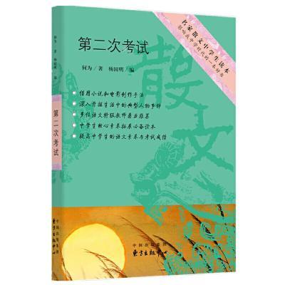 正版 第二次* 东方出版中心 何为 9787547313640 书籍