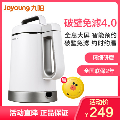 九陽(Joyoung)豆漿機家用全自動智能預約破壁免過濾多功能 破壁機果汁機榨汁機 約時約溫 多人容量DJ13R-G2