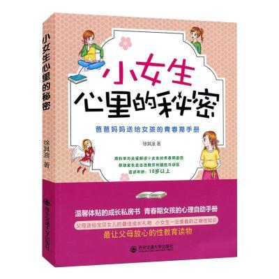 正版 小女生心里的秘密 徐其浪 著 西安交通大学出版社 9787560595016 书籍