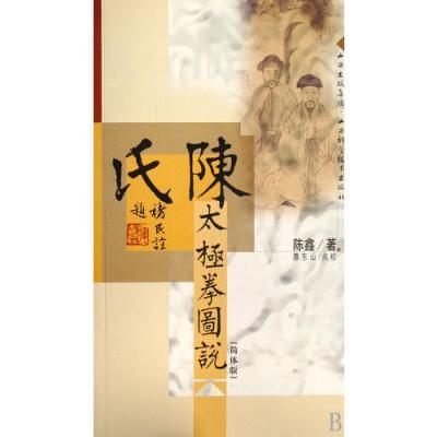 陳氏太極拳圖說(簡體版)