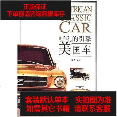 【二手8成新】美国车 9787807284499
