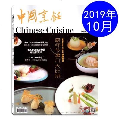 中國烹飪雜志2019年10月總第458期 廚師節津大比拼 美食烹飪類期刊