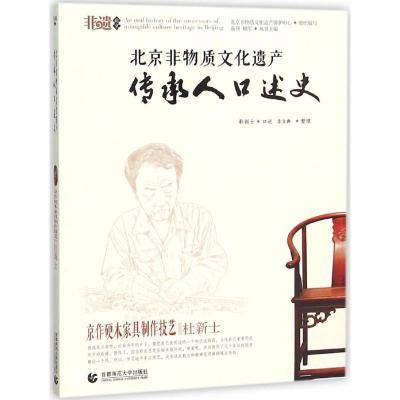 WX1北京非物質文化遺產傳承人口述史(京作硬木家具制作技藝·杜新士)