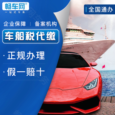 暢車網 全國代繳車船稅代買商業險補辦車輛大小機動車保險單交強險稅務服務