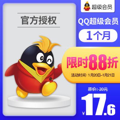 【特惠88折】腾讯QQ超级会员1个月 QQSVIP月卡 QQ超级会员一个月直充 自动充值