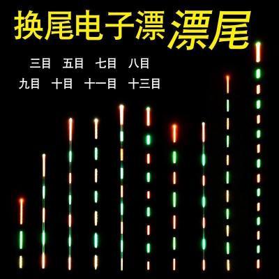电子漂尾夜光漂尾可换漂尾醒目水无影3目7目11目夜钓浮漂浮标漂尾