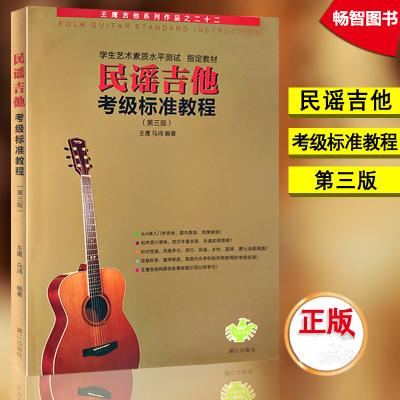 民謠吉他考級標準教程(第三版)王鷹/馬鴻 彈唱吉他考級教材 漓江出版社