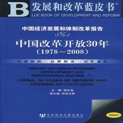 正版中国经济发展和体制改革报告:No.1中国改革开放30年(1978-20