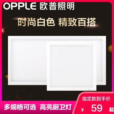 歐普照明LED集成吊頂燈 廚房衛生間平板面板工程超薄高亮廚衛燈